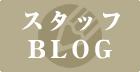 郡山ビューホテルブライダルプランナーブログ