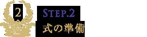 step2 式の準備