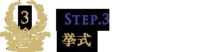 step3 挙式