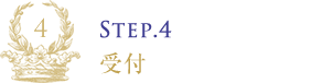 step4 受付