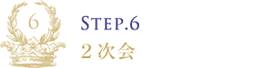 step6 2次会