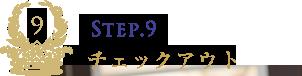 step9 チェックアウト
